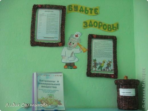 я работаю воспитателем в детском саду. плетение из газет пригодилось и на работе. так я украсила уголок доктора...... фото 1