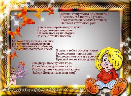 """""""ИЩУ НОВЫХ ХОЗЯЕВ! ГОТОВ БЫТЬ ЛЮБЯЩИМ, ПРЕДАННЫМ И ВЕРНЫМ!"""" (Кузя Гламурнов) фото 8"""