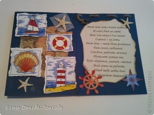 Море, море. Открытка для старшего сына. фото 4