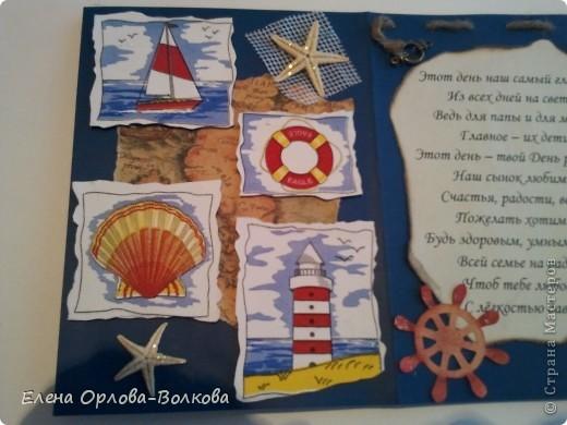 Море, море. Открытка для старшего сына. фото 5