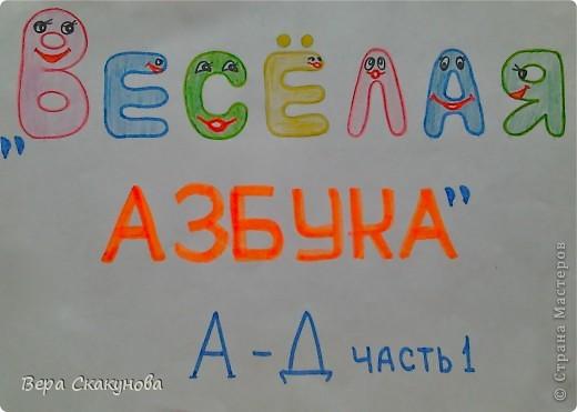 Мы с ребятками решили помочь малышам в освоении азбуки. А чтобы запоминание букв было весёлым и радостным можно, эти буквы обвести и раскрасить. фото 1