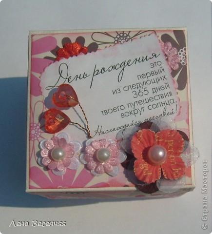 Доброго времени суток дорогие жители СМ!!! Вдохновилась прекрасными коробочки с сюрпризом СМ и решила попробовать сделать.  Вот что получилось! Спасибо мастерицам за вдохновение! Коробочку подарила подруге на день рождения. фото 1