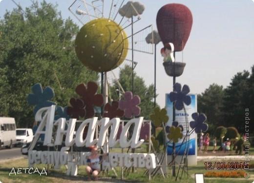 Анапа - республика  детства Вот так встретил нас город-курорт фото 1