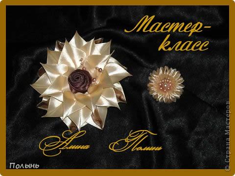 """Здравствуйте Мастерицы! Назвала я этот МК-""""Канзаши ИЗ канзаши"""" или остатки от канзаши в дело:))Придумала сама,МК простейший,но цветочки получаются очень интересные,в конце допишу как и куда ещё можно применить.На фото два цветочка,вот из остатков от большого цветка будем делать маленький цветочек,чем-то похожий на конфетку. фото 1"""