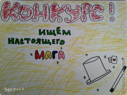 Вот и нормальный МК. Ссылка на конкурс:http://stranamasterov.ru/node/397979. Фокусы будут такие:  Фокус - равновесие И фокус - волшебный конверт! фото 1
