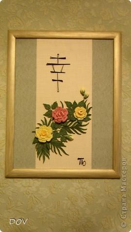 Иероглиф на этой работе обозначает - счастье. Счастья вам люди!!! фото 3