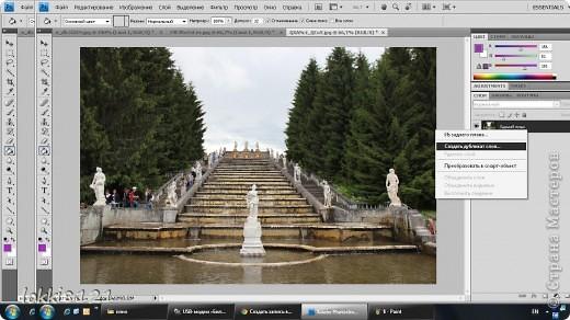 Здравствуйте, уважаемые мастерицы! Сегодня я хотела бы показать вам один из способов, которым я обрабатываю фотографии вот уже год (вследствие его легкости и моей лени:)). И этот способ мне очень нравится. МК постараюсь сделать максимально понятным, чтобы даже начинающие работать с комп. графикой смогли воспользоваться им. Он на самом деле очень легкий. Итак, работать будем в любимой  программе Photoshop. Выбираем фотографию. Я выбрала эту. (Это каскад в Петергофе, забыла точное название.) фото 2
