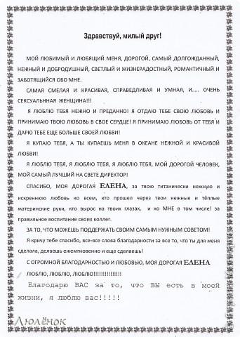 Данное письмо (конверт, в котором внутри лежит листик со словами благодарности и схотворением) я незаметно оставила на рабочем месте у всех наших сотрудников, предварительно подписав фамилии и имена на лицевой стороне коверта. Это можно сделать и для своих близких и любимых, подложив им незаметно в сумочку. фото 3