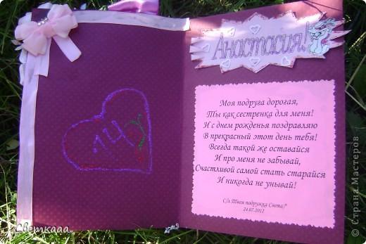 Это коробочка в которую я и положила все подарки)) фото 7