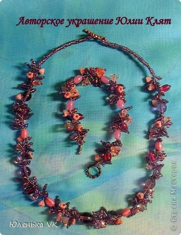 Для создания этого украшения был использован чешский бисер и бусины чешского стекла. фото 1