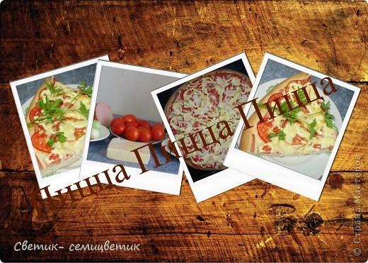 Дорогие мои мастерицы, сегодня я поделюсь с вами рецептом своей пиццы. фото 2