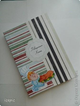 Вот такая книжка получилась для рецептов фото 1