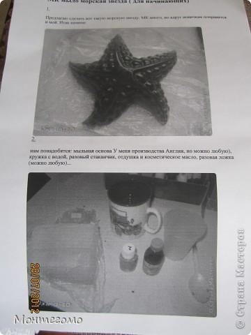 Это фотка - завлекушка, об этом мыльце попозже )))) Это для моего сыночка по его просьбе я сделала фото 4