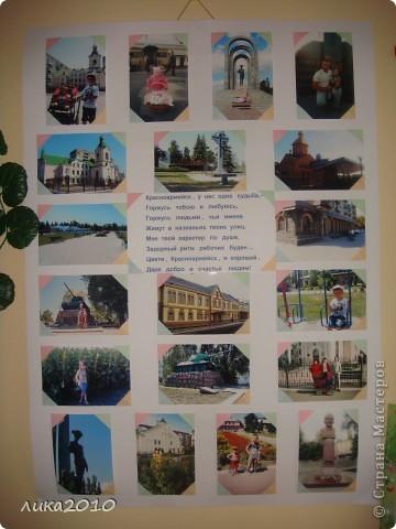 """Было сказано на работе, что нужно сделать фотогазету на тему """"Наш город"""". Вот мы и сделали с напарницей. Фотки нашего города и наших деток на фоне нашего города. Плюс стишок вместо названия. фото 1"""