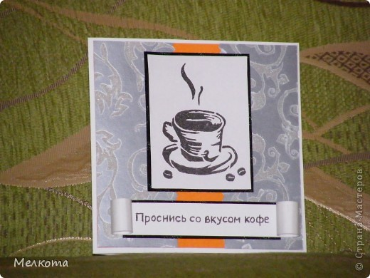 Открыточка по палитре блога Assorti : серый, черный, оранжевый и можно белый. Ссылочка (Ссылка на магазин удалена помощником) Наверно, можно сказать, что мужская. Размер 13х13 см. Рулончики у надписи действительно круглые. фото 1