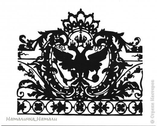 Царская решетка.