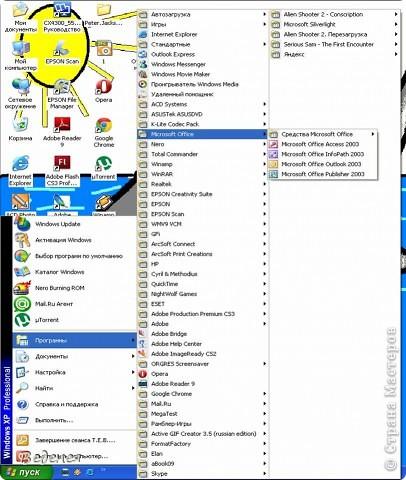 """Очень долго решала писать или нет о таком способе составлении коллажей. В стране описано как это делать с помощью других программ - http://stranamasterov.ru/node/310310, http://stranamasterov.ru/node/165993. Но вот, все-таки решилась. Может, кому-то пригодится. Итак, открыть программу можно двумя способами.  1. Пуск, из всплывающего списка выбираем """"программы"""", потом """"Microsoft Office"""" и опять из списка - Microsoft PowerPoint. фото 1"""