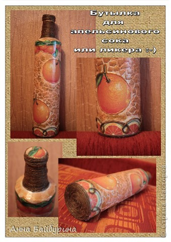 """Бутылочка """"Апельсинчики"""". Использованы: стеклянная бутылка, эмаль-спрей белая, лак акриловый, лак-спрей, салфетка, клей ПВА, краски акриловые, яичное кракле, шпагат, контур по стеклу. фото 1"""