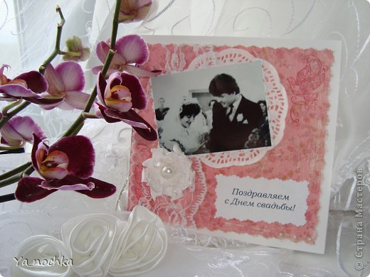 Эта открыточка была сделана родителям на годовщину свадьбы! Она незатейливая и простая, делалась очень быстро, но, на мой вгляд, получилась весьма симпотичная)))))))))))))