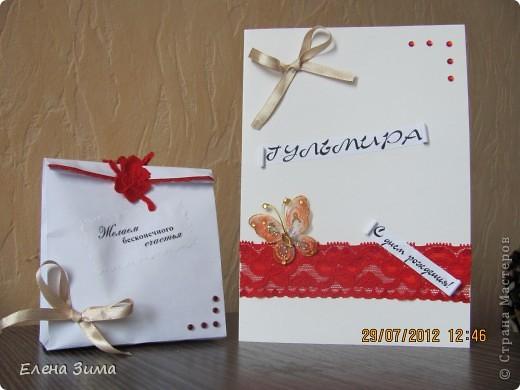 Открытка ко дню рождения и пакетик для подарочка в одной тематике! фото 1