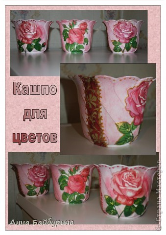 Кашпо для цветов по заказу мамы для розы, прямой декупаж. Пластиковое кашпо, лак акриловый, лак-спрей, салфетка, клей ПВА, контур по стеклу, блестки. фото 2