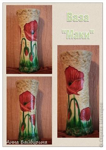 """Ваза """"Маки"""". Прямой декупаж. Использованы салфетки, ваза оранжевого цвета была покрашена в белый перед декупажем, клей ПВА, акриловый лак, лак-спрей, акриловые краски, контур по стеклу, яичное кракле. фото 1"""