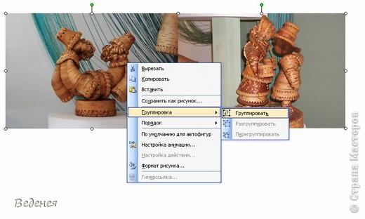 """Очень долго решала писать или нет о таком способе составлении коллажей. В стране описано как это делать с помощью других программ - http://stranamasterov.ru/node/310310, http://stranamasterov.ru/node/165993. Но вот, все-таки решилась. Может, кому-то пригодится. Итак, открыть программу можно двумя способами.  1. Пуск, из всплывающего списка выбираем """"программы"""", потом """"Microsoft Office"""" и опять из списка - Microsoft PowerPoint. фото 7"""