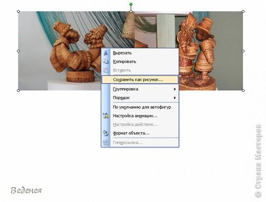 """Очень долго решала писать или нет о таком способе составлении коллажей. В стране описано как это делать с помощью других программ - http://stranamasterov.ru/node/310310, http://stranamasterov.ru/node/165993. Но вот, все-таки решилась. Может, кому-то пригодится. Итак, открыть программу можно двумя способами.  1. Пуск, из всплывающего списка выбираем """"программы"""", потом """"Microsoft Office"""" и опять из списка - Microsoft PowerPoint. фото 8"""