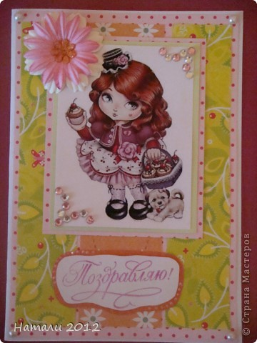 мои открытки фото 5
