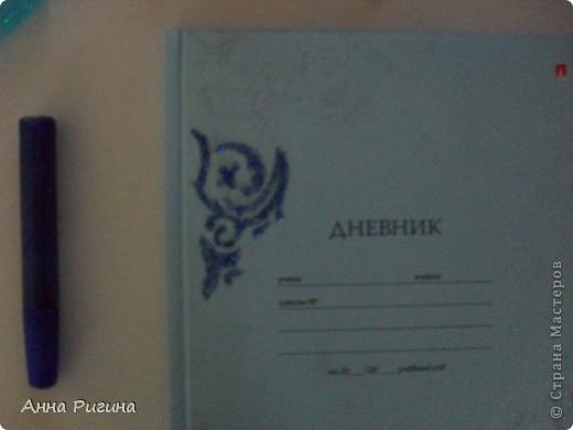 Вот такой дневник получился у меня в итоге фото 5