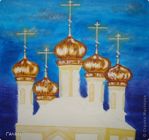 Чувствовало моё сердце,что одной картиной я не отделаюсь.У моего мужа две тётушки,ну конечно,вторая тоже захотела Золотые купола.Пришлось писать вторую работу.Этапы фиксировала,поэтому по Вашим просьбам выкладываю МК. Немного информации,на мой взгляд,интересной. Цвет куполов:Золото куполов символизирует небесную славу. Только самые большие храмы и храмы, которые посвящены Спасителю, завершаются золотыми куполами. Купола небесно-синего цвета , украшенные золотыми звездами, напоминают о Рождестве Иисуса Христа и украшают церкви, посвященные Богородице. Церкви же, которые посвящены святым, обычно украшаются серебряными и зелеными куполами. Зеленые купола могут быть и у Троицких соборов, поскольку зеленый — это еще и цвет Святого Духа. Количество куполов:Одноглавые храмы являются символом Единого Бога и совершенства творения. Иногда к ним пристраивались колокольни или приделы и два купола, тогда символизировали два естества Господа Иисуса Христа — Божественное и человеческое. Трехглавые храмы, символизируют Святую Троицу.  Большое распространение на Руси получили пятикупольные храмы, причем строительство их велось как в древности, так и в наши дни. Один из куполов, как правило, возвышается над остальными, что символизирует собой Иисуса Христа и четырех евангелистов.У семикупольных храмов главы обозначают 7 таинств церкви и 7 Вселенских Соборов,семь добродетелей. Встречаются  9-, и 10-, и 13-, и даже 22- и 33-главые храмы. 9 куполов в этом случае будет обозначать число ангельских чинов, 13 — Христа и 12 апостолов, 33 — число лет земной жизни Иисуса. Форма купола:Шлемовидная форма символизирует духовную брань(борьбу), которую Церковь ведет с силами зла. Форма луковицы символизирует пламя свечи. Необычная форма и яркая раскраска куполов, как, например, у храма Спаса-на-Крови в Санкт-Петербурге, говорит о красоте Рая. фото 9