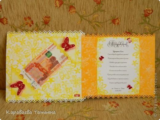 Свадебная открытка. фото 11