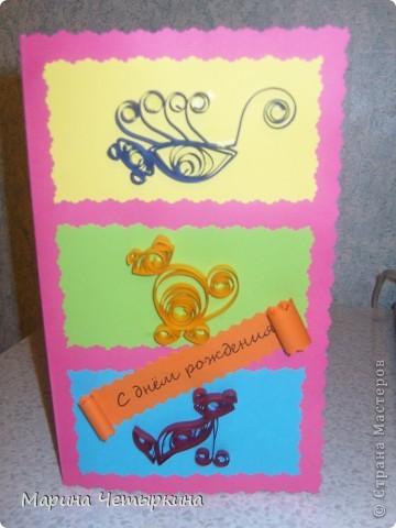 открытка для Мирослава фото 3