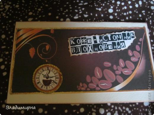 Мне очень повезло: посылка мне пришла из Усть-Цильмы, от Танечки-2002 и её мамы Мартинки. Посылка шла с небольшими приключениями. Почему-то её захотелось затеряться в Перми. Но всё-таки я её получила. И теперь хвастаюсь!!! Кофе- источник вдохновения, об этом гласила открытка, присланная девочками. Кофе вдохновил их на множество подарков. Смотрите и любуйтесь.  фото 1