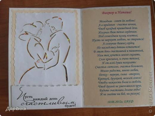 У мамы на работе её сотрудник женился, и надо было сделать свадебную открытку. Мы целую неделю подбирали материалы. придумывали её.  Специальной бумаги со свадебными рисунками у нас не было. Поэтому собирали всё, что попалось на глаза. Делали вместе с мамой. фото 5