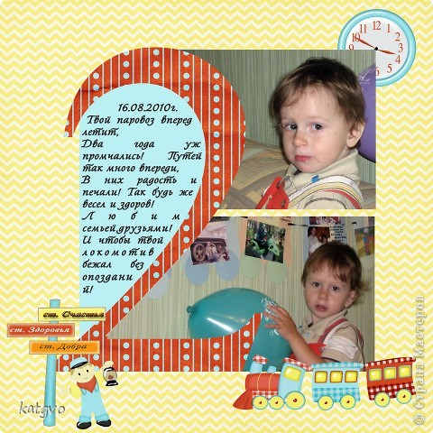 Скрап наборы,скетчи, стихи,фотографии сына в дни рождения и стенгазета на четырехлетие готова!!!! фото 3