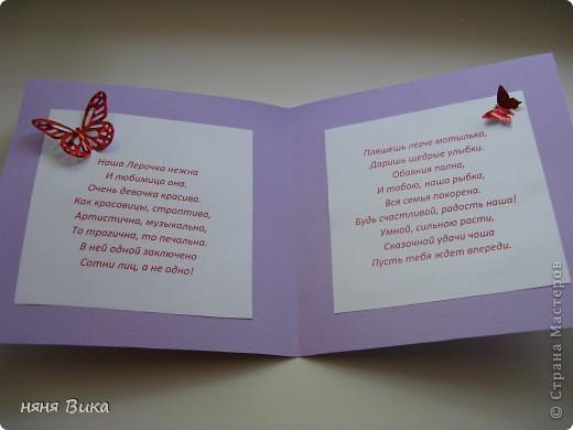 Открытка для мужчины на День рождения.  Вдохновение  получила после чудесной работы Каликовой Надежды http://stranamasterov.ru/node/398480?c=favorite фото 4