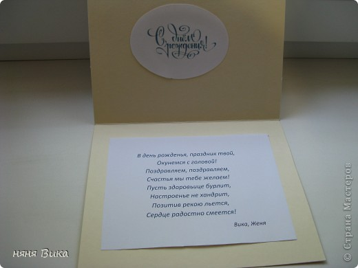 Открытка для мужчины на День рождения.  Вдохновение  получила после чудесной работы Каликовой Надежды http://stranamasterov.ru/node/398480?c=favorite фото 2