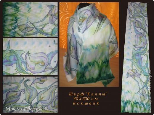 шарфы....батик.... работы дочери.. фото 2