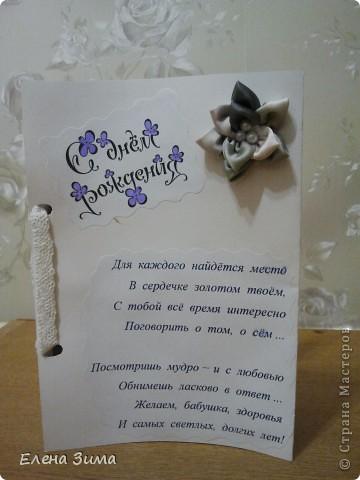 Здравствуйте, уважаемые мастерицы! Вот такой мини альбомчик-открытка у меня получился - подарок в день рождения. Приятного Вам просмотра! И не судите строго))))) фото 2