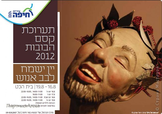 Привет, Страна! С 16-го по 19-е августа в Хайфе проходила всеизраильская выставка кукол ручной работы. Темой выставки был назван виноград и напитки из него:) Для начала - вот Вам Вакх, выбранный символом выставки. фото 1