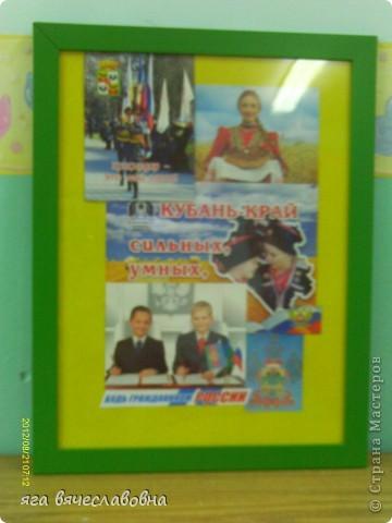 коллаж о краснодарском крае .патриотическое воспитание дошкольников фото 1