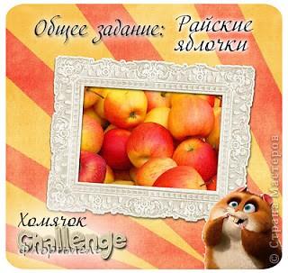 """Всем привет! Представляю вашему вниманию новую пластилиновую картинку, с которой я планирую поучаствовать в конкурсе на Хомячке """"Райские яблочки"""" http://homyachok-scrap-challenge.blogspot.com/2012/08/9.html фото 5"""
