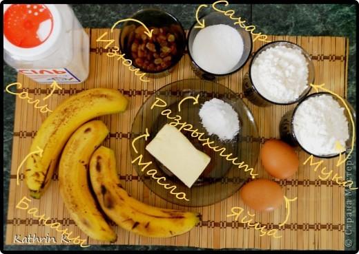 Наверное больше всего я люблю готовить кексики:) и сегодня проснулась с мыслю что очень хочу что-то испечь . Заприметив  в холодильнике бананы, сразу подумала о кексах)   фото 2