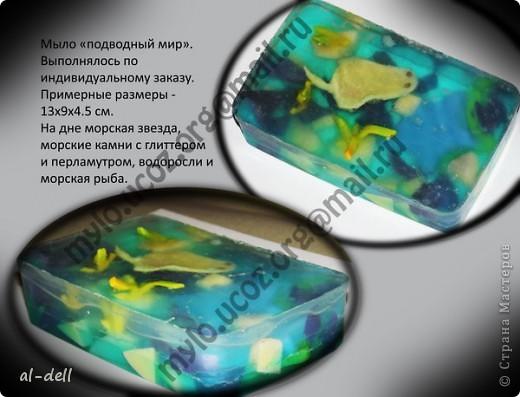Мыло для любителя рыбалки)))