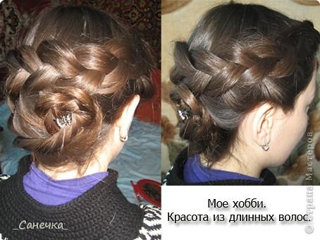 Прически на длинных волосах. Учусь на подружках и своих родных )) фото 1