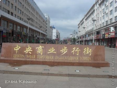 Приглашаю в Китайский город Хайхе. фото 4