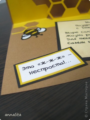 Вот такая пчелиная открыточка у меня сотворилась на днях.  Внутренняя часть - любимая мною техника pop-up. фото 8