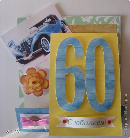 Жены для, открытка к юбилею 60 лет своими руками
