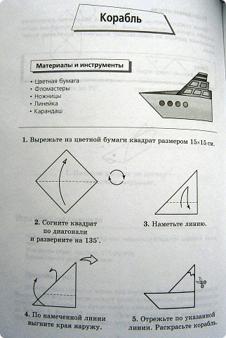 + схемы оригами Бумага